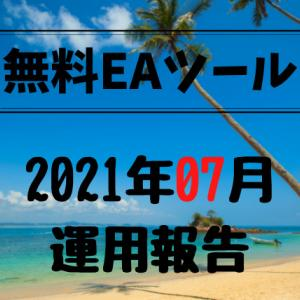 【無料EA】2021年07月の運用報告