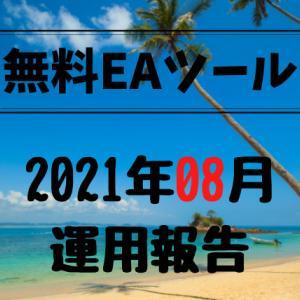 【無料EA】2021年08月の運用報告
