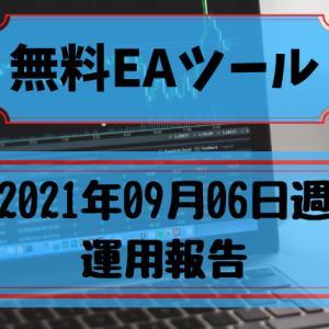 【無料EA】2021年09月06日週の運用報告
