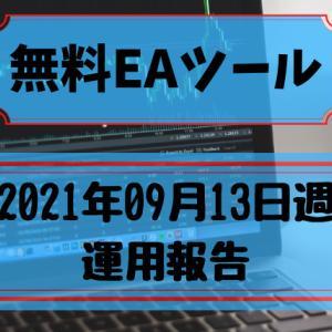 【無料EA】2021年09月13日週の運用報告