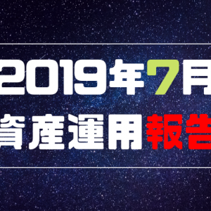【2019年7月】資産運用(不労所得)の実績報告