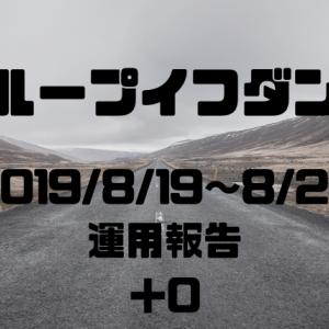2019年8月19日週のループイフダン 運用報告(自動売買)