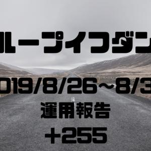 2019年8月26日週のループイフダン 運用報告(自動売買)