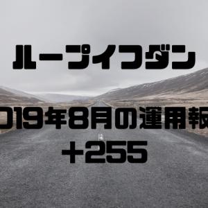 2019年8月のループイフダン 運用報告(自動売買)