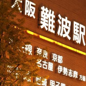 夜間撮影記 近鉄大阪難波駅と難波街並編