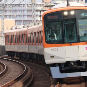 阪神本線撮影記 出屋敷駅編(2021/01/11号)
