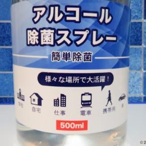 アルコール除菌スプレー2本セットが到着。