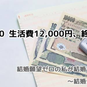 結婚願望ゼロの私が結婚した話 ~結婚生活~ #40 生活費12,000円、終了。