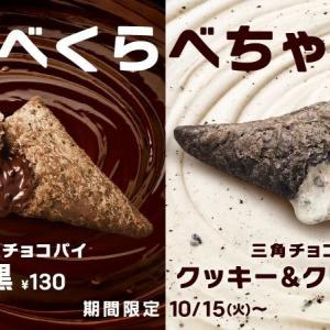 【マクドナルド】三角チョコパイクッキー&クリームのSNS上の口コミ・感想