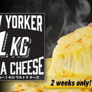 ドミノ・ピザ『ニューヨーカー1キロウルトラチーズ』のSNS上の意見・感想まとめ
