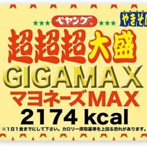 ペヤング超超超大盛GIGAMAXマヨネーズMAXのSNS上の意見・感想まとめ