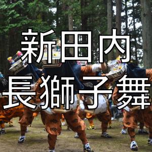 新田内長獅子舞