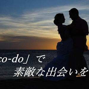 婚活はオンラインの時代!「naco-do」ならスマホだけ!