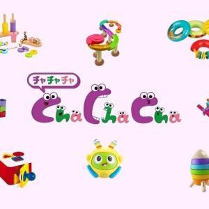 おもちゃのサブスク「Cha Cha Cha」はとてもお得!