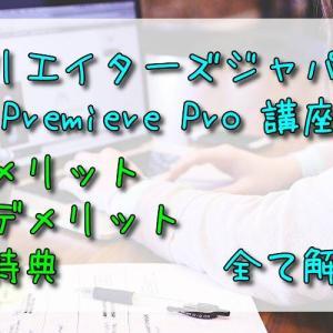 「クリエイターズジャパン プレミアプロ講座」はメリットがいっぱい!