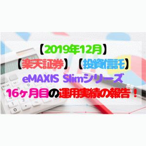 【2019年12月】【楽天証券】【投資信託】eMAXIS Slimシリーズ、16ヶ月目の運用実績の報告!