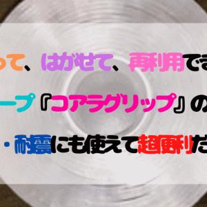 貼って、はがせて、再利用できる両面テープ『コアラグリップ』の感想!防災・耐震にも使えて超便利だよ!