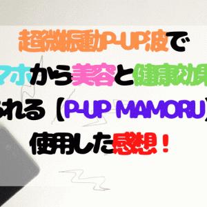 超微振動P-UP波でスマホから美容と健康効果が得られる【P-UP MaMoRu】を使用した感想!