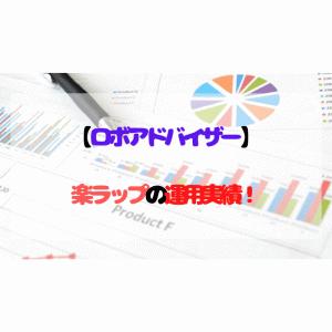 【ロボアドバイザー】楽ラップの29ヶ月目の運用実績!