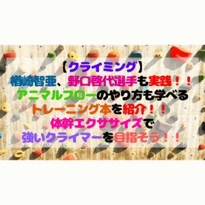 【クライミング】楢崎智亜、野口啓代選手も実践!!アニマルフローのやり方も学べるトレーニング本を紹介!! 体幹エクササイズで強いクライマーを目指そう!!