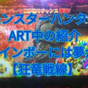 【パチスロモンスターハンター狂竜戦線】ART紹介「討伐パート」【是非とも上位ART狂竜戦線で大量上乗せを!】