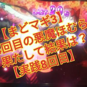 【新台まどマギ3】4回目の悪魔ほむら登場「この台は勝てる!」【実践8回目】