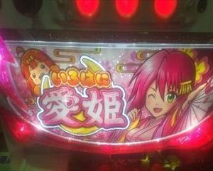 【設定左・中・右?】いろはに愛姫(いろはに めごひめ)打ってきました!【純増0.3枚は遊べるスペック?】
