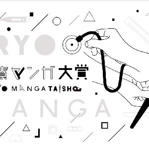 医療マンガ大賞アフタートーク1
