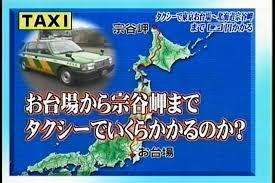 へい!タクシー!