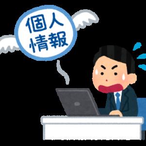 行政文書流出 HDD転売で ー神奈川県