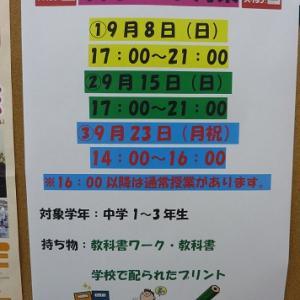 【台風15号への対応について】テスト対策
