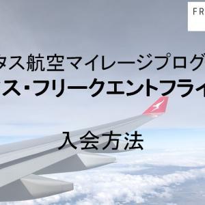 カンタス航空フリークエント・フライヤー(マイレージ・プログラム)