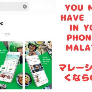 Grab in Malaysia マレーシアで便利な配車アプリ「タクシーに乗らなくて良い」
