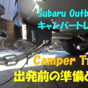 Departure for camping キャンピングトレーラー出発前準備・点検
