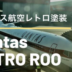 Retro Roo 2 (1960年代カンタス航空機 復刻ペイント)