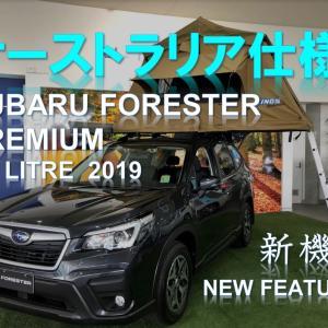 Subaru Forester 2019 オーストラリア仕様