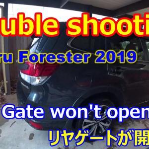 新型フォレスターのリヤゲートが開かない trouble shooting of Forester's reargate won't open