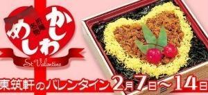 東筑軒のバレンタインかしわ飯