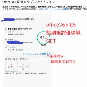 office365を期間無制限で評価利用する方法はこれだ。開発者プログラムの存在を知ろう。