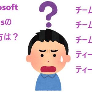 Microsoft Teamsの読み方がついに正式発表された