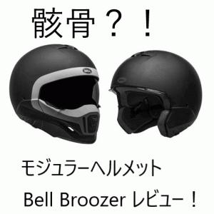 ガイコツのインパクト最強!誰もが2度見するBell Broozer(ブルーザー)レビュー!