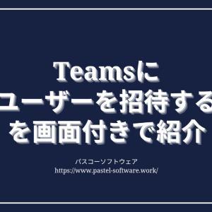 Teamsに社外のユーザーを招待する方法を画面付きで説明