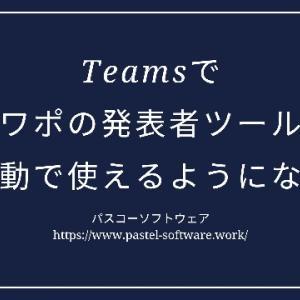 Teamsでパワポの発表者ツールが自動で使えるようになる
