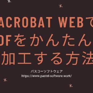 Acrobat WEBの使い方を覚えてPDF加工フリーソフトを卒業しよう