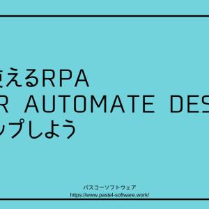 無料で使えるRPA。Microsoft Power Automate Desktopをセットアップしよう