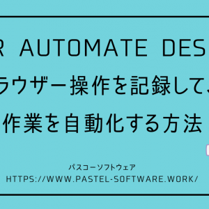 Power Automate Desktopでブラウザー操作を記録し、自動化する方法