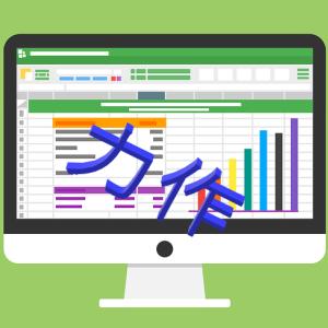 作成した資料が活用されなくて悩むあなたは、どのソフトで資料を作るのが最適か