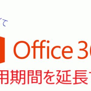 office365 試用期間が切れて困った時に延長する手順。