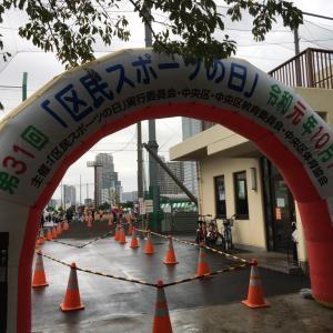 中央区民マラソン5km【レポ】