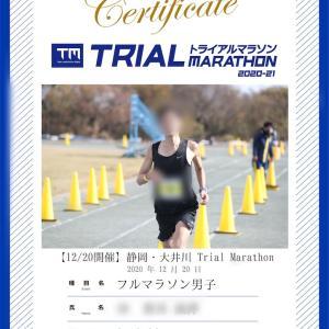 【速報】静岡・大井川トライアルマラソン